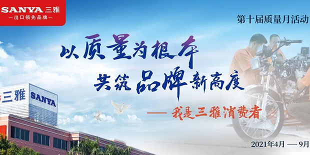 The Launch of The Tenth SANYA Quality Month