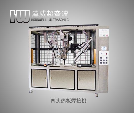 四头式热板焊接机
